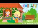 Мой друг - КУРОЧКА-ПЕСТРУШКА детские песенки мультики ПЕСНЯ ПРО ДРУЖБУ