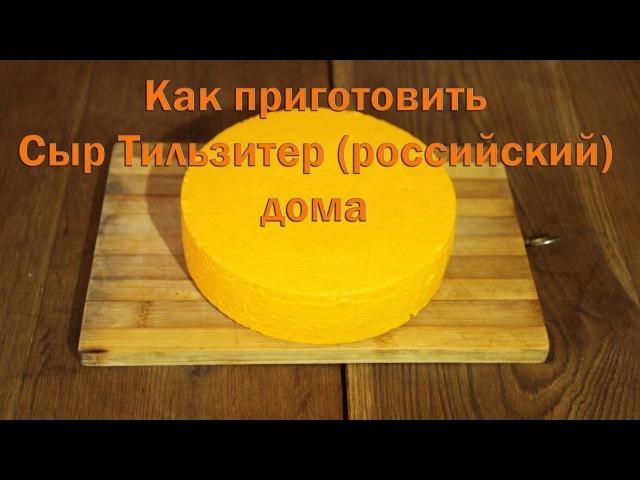 Как приготовить сыр Сыр Тильзитер российский дома полный рецепт и инструкция » Freewka.com - Смотреть онлайн в хорощем качестве