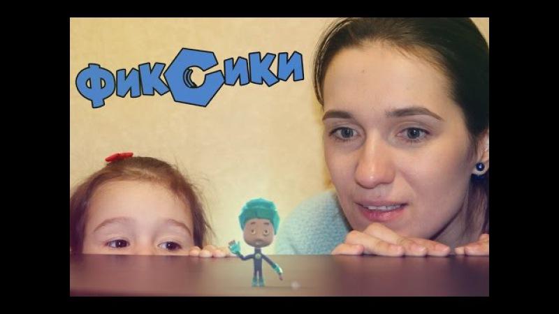 Фиксики и Анюта и серия 1 на канале KidsFM Детский мультики
