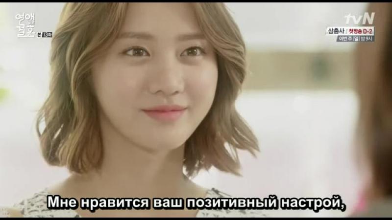 [Samjogo SubS] Marriage Not Dating / Без свиданий к алтарю - 13 серия