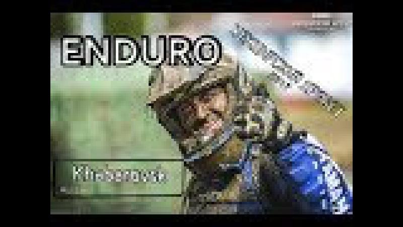 Hard Enduro Хехцирский хребет 2017