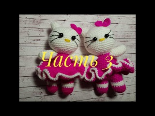 Hello Kitty Вязаная киска. Хэлоу Китти. мастер класс, часть 3