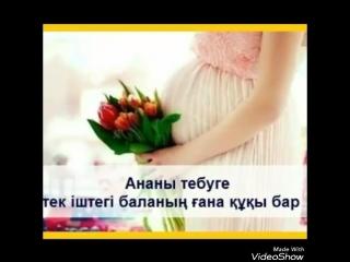 Алтын əріпті Ана
