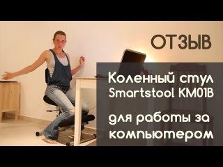 Коленный стул для работы за компьютером: отзыв о Смартстуле КМ01В