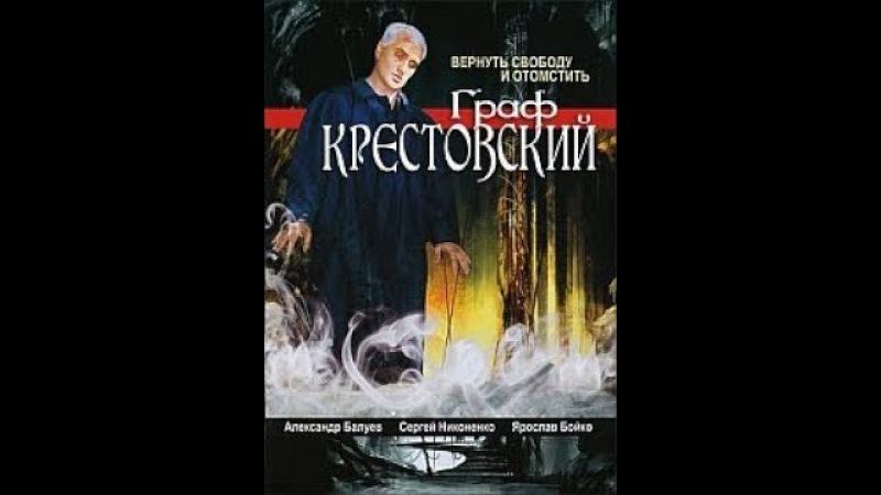 Сериал Граф Крестовский 1 2 3 4 серия Драма Криминал Детектив