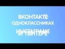 QuickSender OkSender Раскрутка Вконтакте и Одноклассниках dmss soft