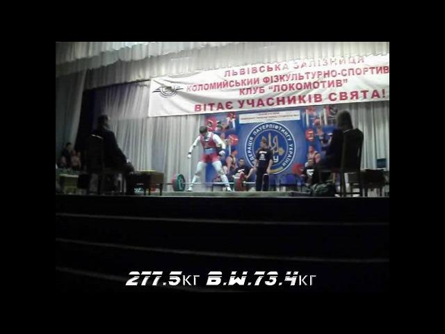 Галицын Евгений тяга 277,5кг в.к.74кг