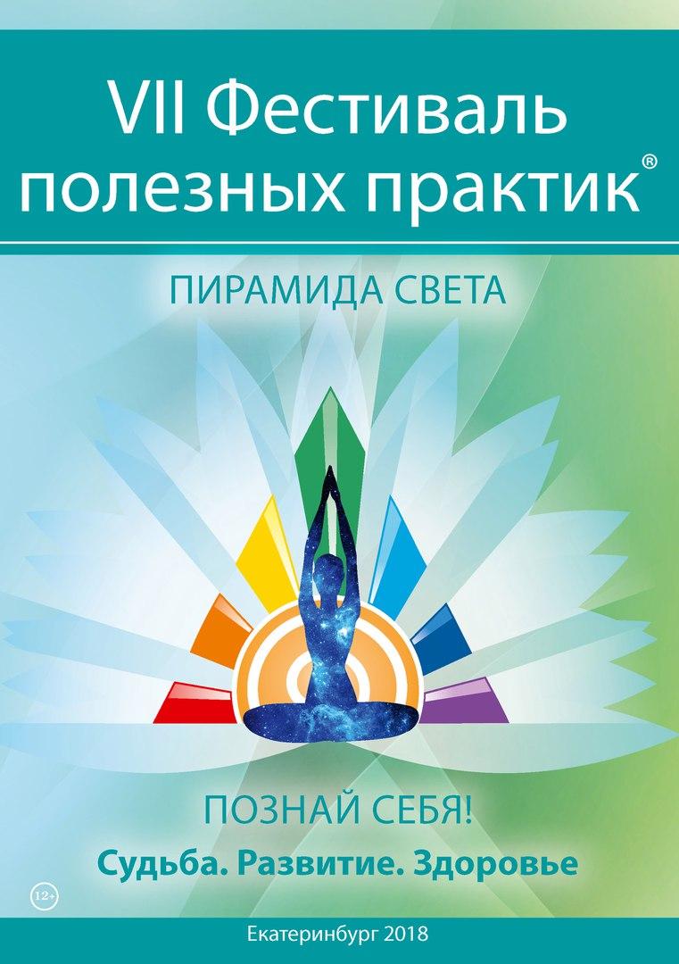 Афиша Екатеринбург Фестиваль полезных практик «ПИРАМИДА СВЕТА»