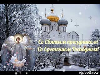 СРЕТЕНИЕ ГОСПОДНЕ КАРТИНКИ GIF! Для viber, whats app, vkontakt, odnoklassniki, telegram!