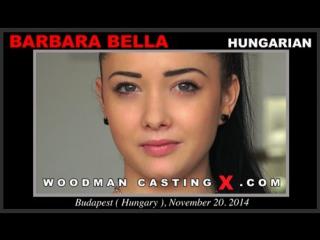 Анальный кастинг Barbara Bella по самые яйца (Woodman Casting, anal)