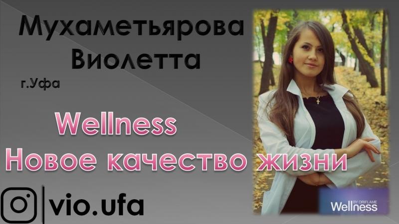 Вся правда в линейке Wellness Мухаметьярова Виолетта