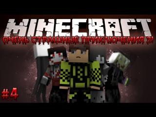 Minecraft Очень Страшные Приключения 2! #4 - КОЛДОВСТВО!