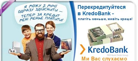 кредо банк кредиты наличными без залога микрозайм на карту мгновенно круглосуточно без отказа на карту сбербанка