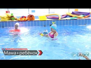 """Плавание Родитель + ребёнок секция ФСК """"Салют"""""""