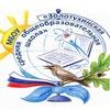 РДШ) Золотухинская средняя школа