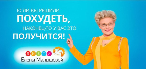 Как Похудеть С Еленой Малаховой. Кто такая Татьяна Малахова, и почему её «диета дружбы» работает?