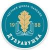 ДУБРАВУШКА [Школа-пансион]