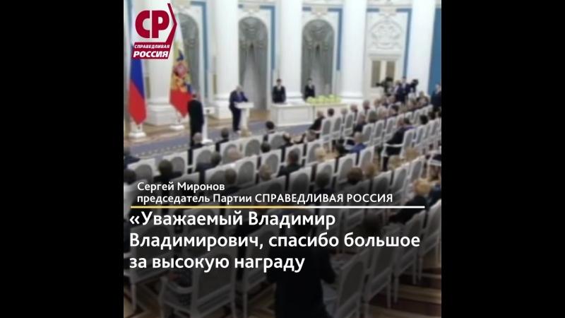 Лидер «Справедливой России» Сергей Миронов стал кавалером ордена «За заслуги перед Отечеством» IV степени.