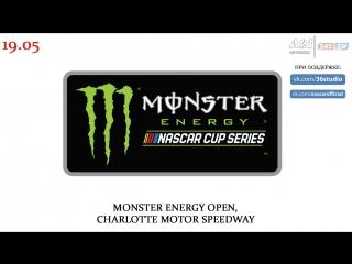 Monster Energy Nascar Cup Series, Monster Energy Open, Charlotte Motor Speedway, 19.05.2018 [545TV, A21 Network]