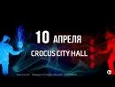 ЮДИ. 10 апреля 2018 - Москва - шоу «Света и Тьмы» 6