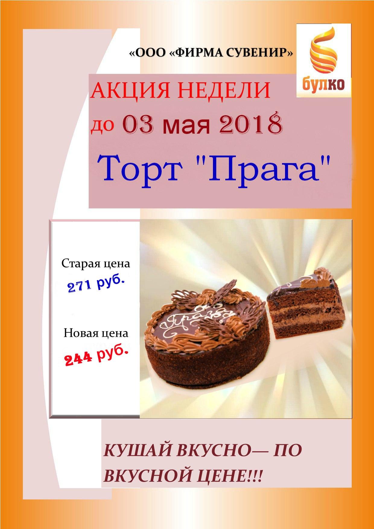 Кондитерская «Булко» - Вконтакте