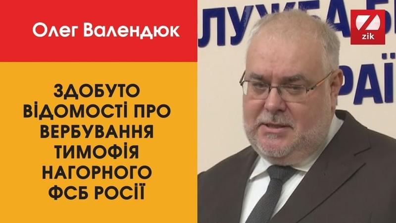 СБУ Екс-чоловік Подкопаєвої працював на ФСБ - відедокази 22.10.18