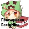 Подслушано PartyMine
