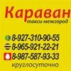 Такси межгород Октябрьский-Уфа-Октябрьский