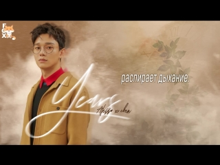 [fsg fox] alesso x chen years (chinese ver.) |рус.саб|