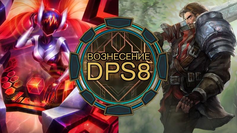 Вознесение DPS8
