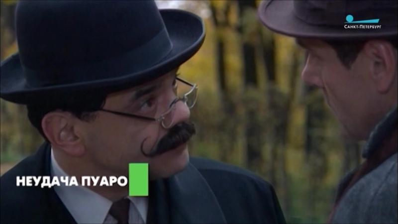 Неудача Пуаро анонс 2018 канал Санкт Петербург