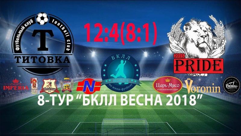 8 Тур 14 04 2018 г ФК Титовка ФК Pride 12 4 8 1
