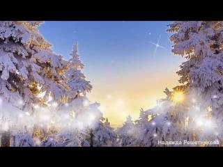 Ну, вот и декабрь!  ( Автор видео Надежда Решетникова )