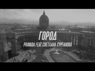 Pravada feat. светлана сурганова - «город» /live from «зингеръ»/