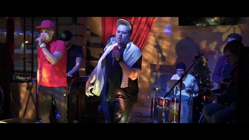 Ameff x Varzan x Sounday Band - Шагаем дальше (Live)