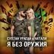 Султан Ураган & Натали - Я без оружия (DJ YasmI MashUp Mix #2 2018)