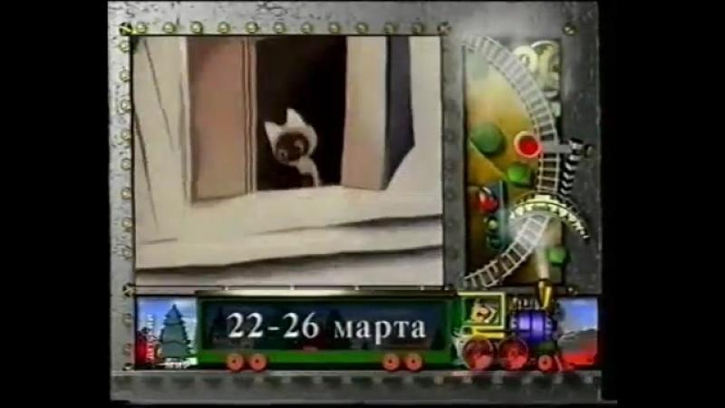Анонс мультфильма Котёнок по имени Гав Детский мир 22 03 2006 26 03 2006