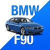 БМВ Ф90   BMW F90