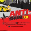 Шумоизоляция авто в СПБ от Anti-Shum.ru