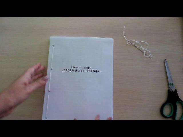 Видеоурок сшив отчета касира