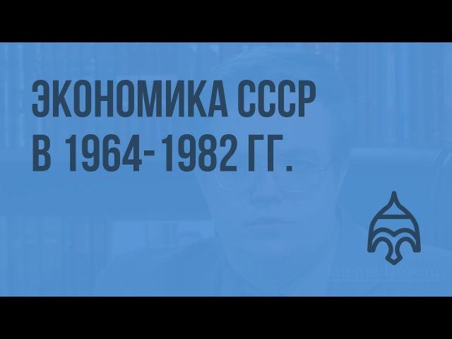 Экономика СССР в 1964 1982 гг Видеоурок по истории России 11 класс