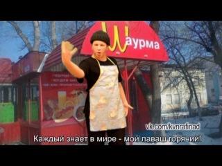 Рэп Битва Поваров [*Команда КВН Рафинад*]