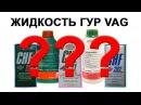 DKL Какое масло заливать в ГУР Фольксваген Ауди G002000 G004000 Pentosin 11s 202 7 1 Febi 06161 06162