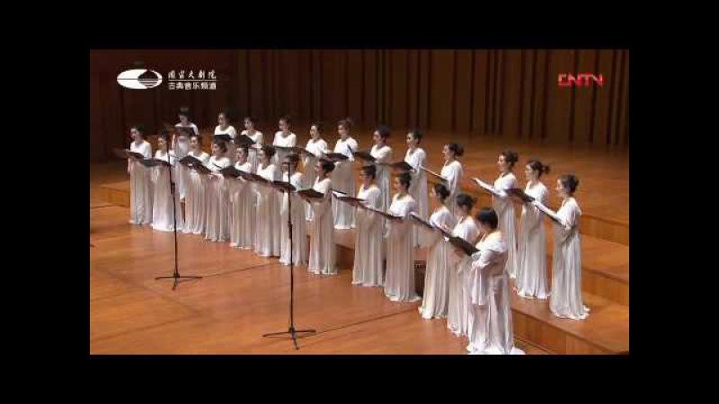 Хор Национального центра исполнительских искусств Китая Прекрасное далёко