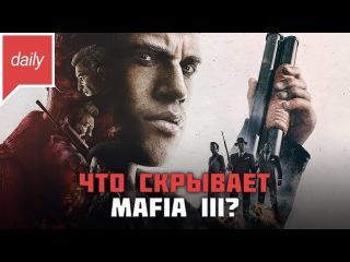 Игровые новости GOHA daily [] — PlayStation, Mafia 3, Assassin's Creed, Far Cry
