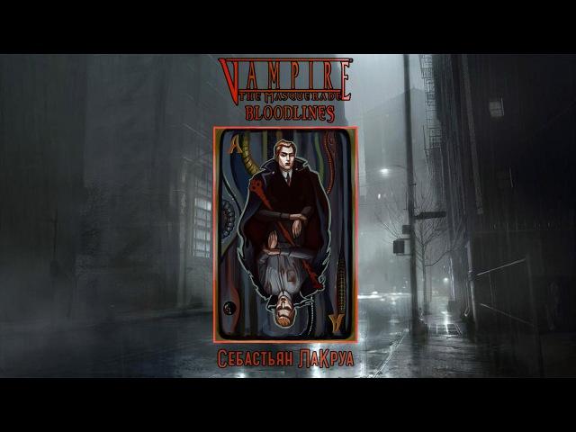 Vampire the Masquerade Bloodlines Sebastian LaCroix Rus Dub RavenCat