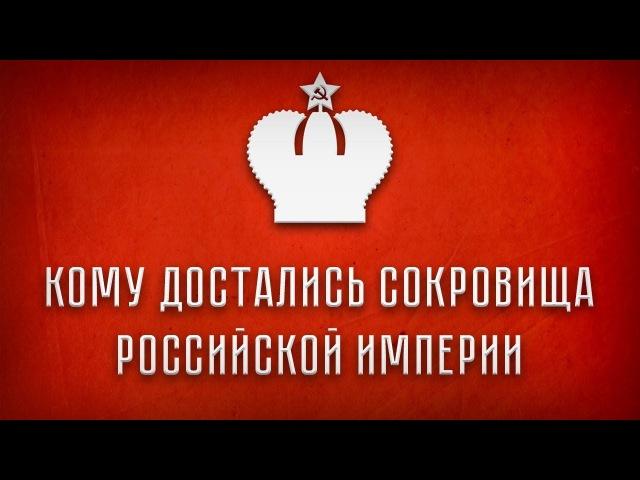 Дмитрий Перетолчин. Александр Мосякин. Спецслужбы СССР и сокровища Российской Империи