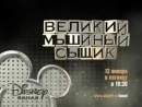 Великий мышиный сыщик / The.Great.Mouse.Detective на Канале Disney!