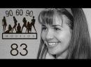 Сериал МОДЕЛИ 90-60-90 (с участием Натальи Орейро) 83 серия