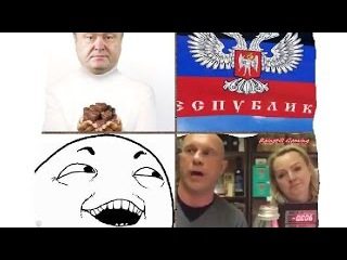порошенко мудак донбасс рулит►режиссерская версия